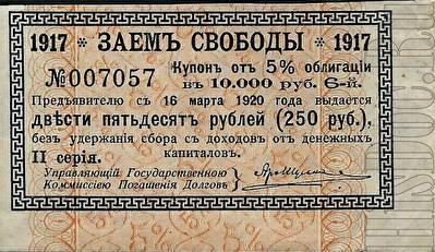 Картинки по запросу синод и временное правительство россии март 1917