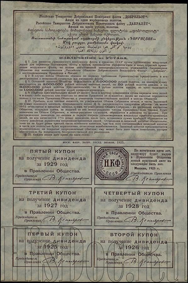 Российское общество добровольного воздушного флота 1 deutsche mark 1989 цена