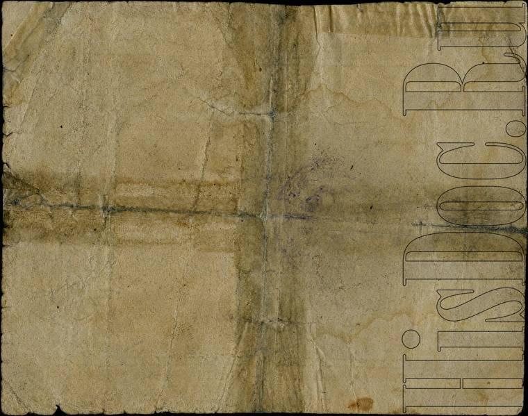 Читинское отделение Государственного банка контрольная марка  Читинское отделение Государственного банка контрольная марка 1 рубль 1918 год Боны История России в документах