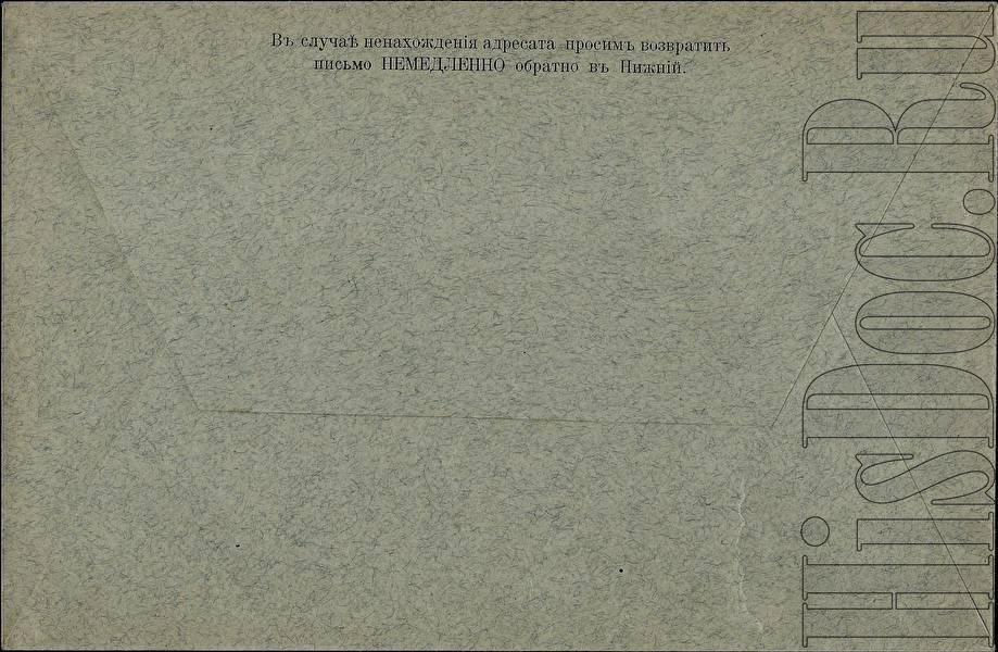Бланк Описи Письма Почта России