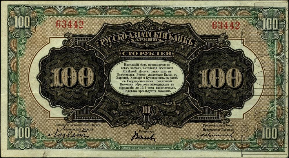 Председатель правления русско азиатского банка книжный мешок
