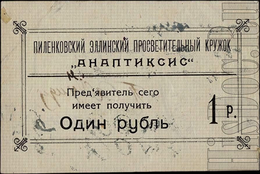 Анаптиксис продать монету 25 копеек 1992 года украина