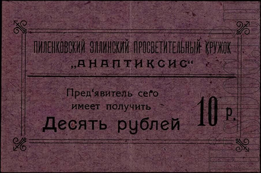 Анаптиксис монета 1880 года 2 копейки цена