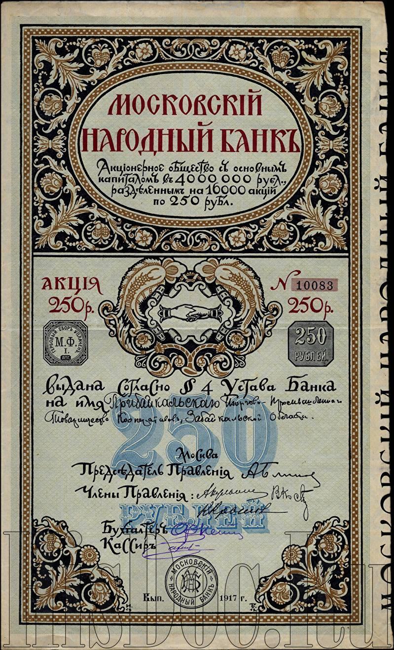 проекты вексель московский кредитный банк периодически бываю