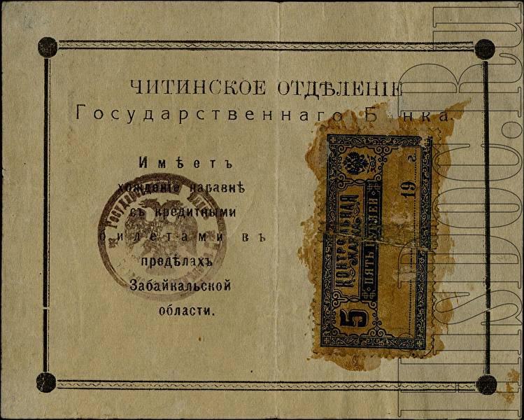 Читинское отделение государственного банка контрольная марка  Читинское отделение государственного банка контрольная марка 5 рублей 1918 год