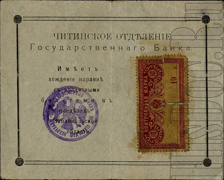 Читинское отделение государственного банка контрольная марка  Читинское отделение государственного банка контрольная марка 10 рублей 1918 год