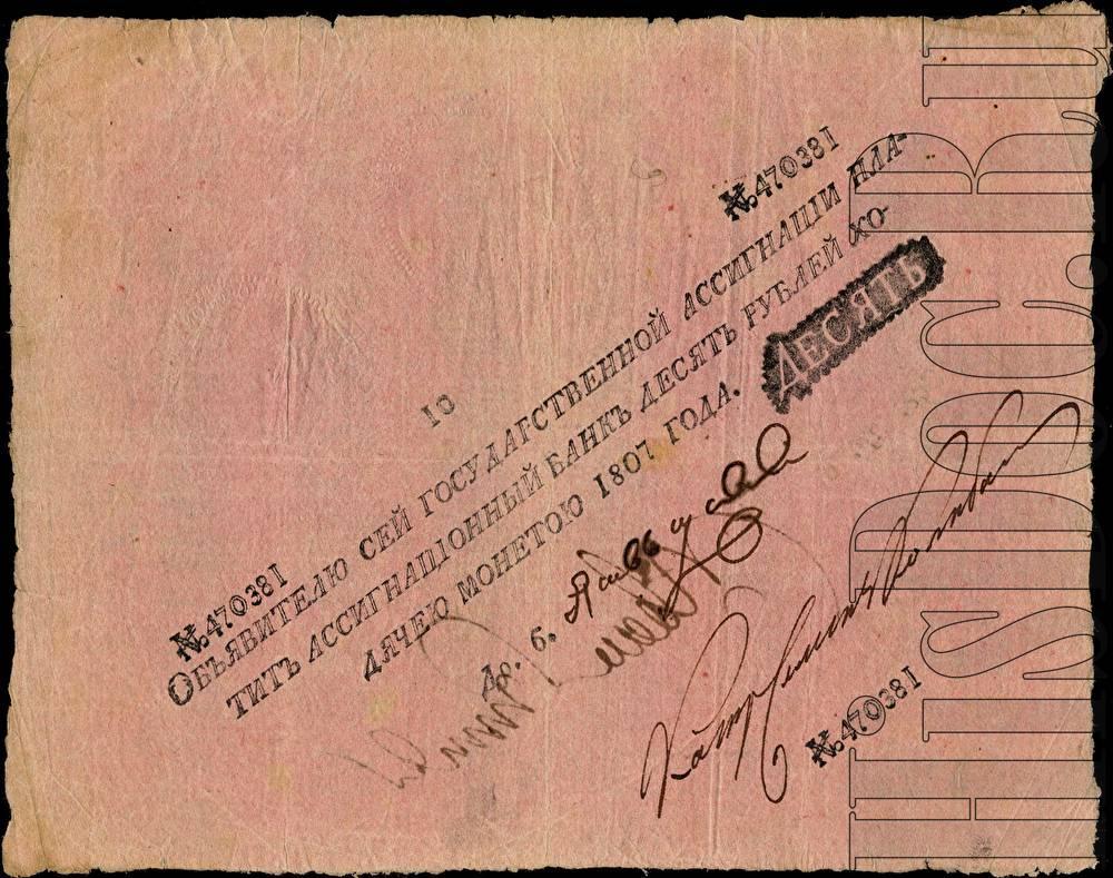 Государственная ассигнация, 10 рублей, 1807 год.