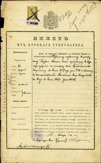 Документы в консульство Империи